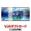 VJAギフトカード/1,000円券/三井住友カード/商品券...