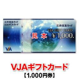 VJAギフトカード/1,000円券/三井住友カード/商品券