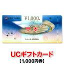 UCギフトカード/1,000円券/ユーシーカード...