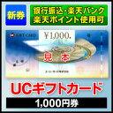 UCギフトカード/1,000円券/ユーシーカード/商品券【未...