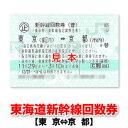 『東京−京都』間【片道】/新幹線回数券/のぞみ指定席変更可【東海道新幹線】★ビジネスに、旅行に、急な出張に最適♪特急券・航空券よりJR東海の新幹線がオススメ!N700系にも乗れます