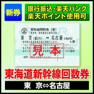 『東京−名古屋』間【片道】/新幹線回数券/のぞみ指定席変更可【東海道新幹線】【銀行振込、楽天バンクで購入可】★ビジネスに、旅行に、急な出張に最適♪特急券・航空券よりJR東海の新幹線がオススメ!N700系にも乗れます