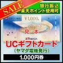 UCギフトカード/ヤマダ電機/1,000円券/ユーシーカード...