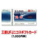 三菱UFJニコスギフトカード/1,000円券/MUFG/DC/NICOS商品券