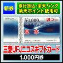 三菱UFJニコスギフトカード/1,000円券/MUFG/DC...