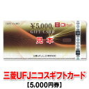 5,000円券/三菱UFJニコスギフトカード/MUFG/DC/NICOS商品券