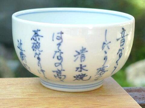 京焼 清水焼 はてなの茶碗 近衛殿下