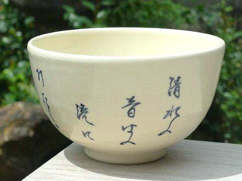 京焼 清水焼 はてなの茶碗 陶仙