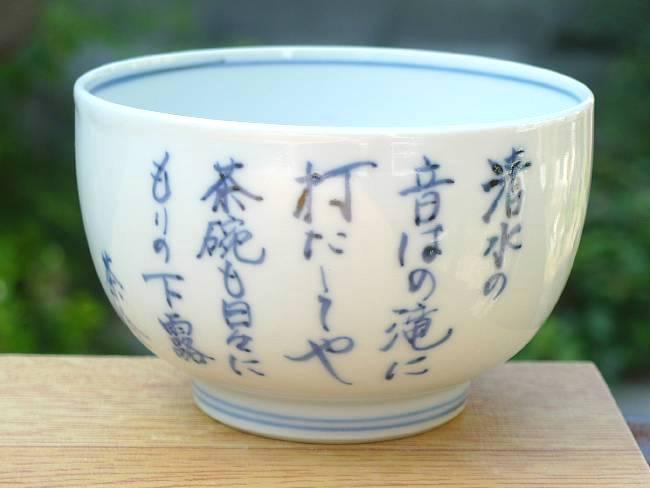 京焼 清水焼 はてなの茶碗 茶金