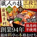 【最終販売 2019年 おせち料理 予約】 老舗のおせち 東...