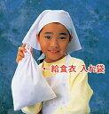 給食衣入れ袋(ホワイト)SKV365大 6-1343-1101