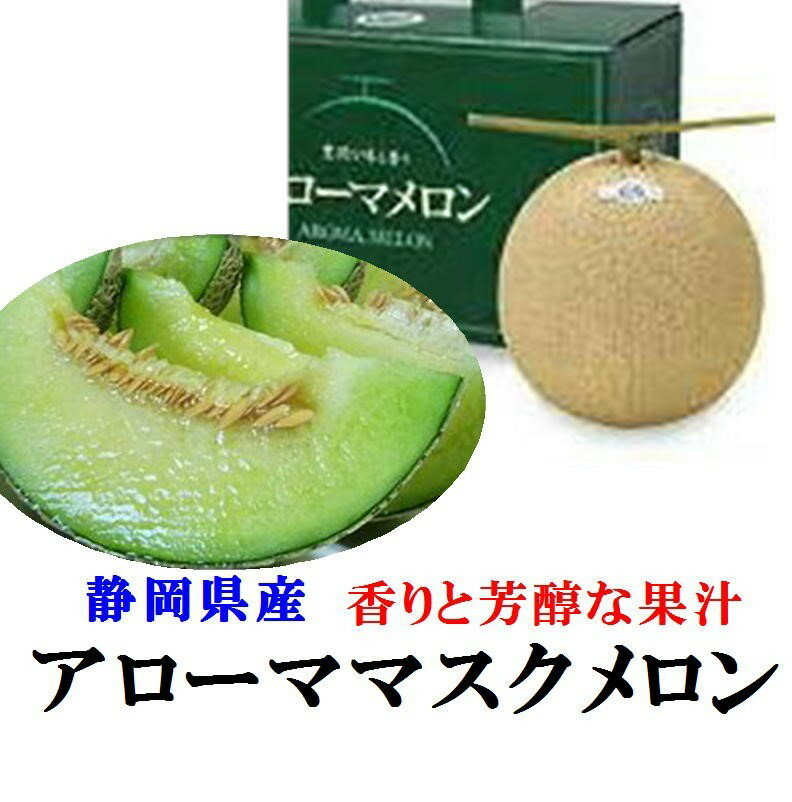 静岡県産 アローママスクメロン 6玉(1玉当たり1.2kg〜1.5kg)※化粧箱のデザインが変わる場合がございます。