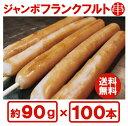 【送料無料】『箱買いでお得!びっくりジャンボフランクフルト!約90gが100本(5本×20