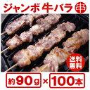【送料無料】『箱買いでお得!ジャンボ牛バラ串90gが100本(10本×10袋)』入り!三枚
