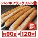 【送料無料】『箱買いでお得!びっくりジャンボフランクフルト!約90gが120本(5本×24袋)』【業
