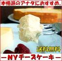 【送料無料】本格派のアナタに。『ニューヨークチーズケーキ』大きな21cm ずっしり890g ホームパーティーに ベイクドタイプ【あす楽対応】【smtb-k】【kb】【楽ギフ_包装選択】【RCP1209mara】