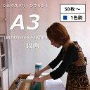 シルクスクリーンプリントA3サイズ(1色刷)50枚以上