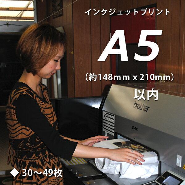 インクジェットプリントA5サイズ30-49枚
