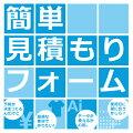 オリジナルプリントオーダー【かんたん見積もりフォーム】