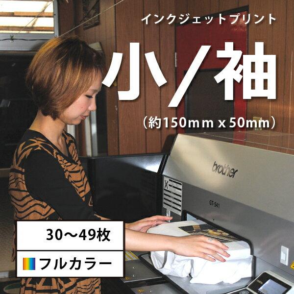 【オリジナルプリントTシャツ】インクジェットプリント小/袖30-49枚