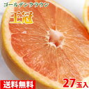【送料無料】グレープフルーツ「王冠」ゴールデンクラウン 27玉