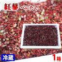 静岡県産 紅蓼(べにたで) 1箱 50g