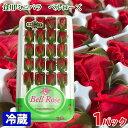 愛知県産 食用ミニバラ ベルローズ 20個入り(1パック)