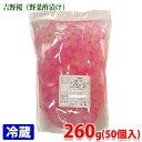 吉野桜(酢漬) 260g(50個入り)