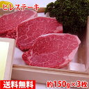 【送料無料】米沢牛 ヒレ ステーキ 最高級(A-5 メス) 約150g×3枚入り(化粧箱)