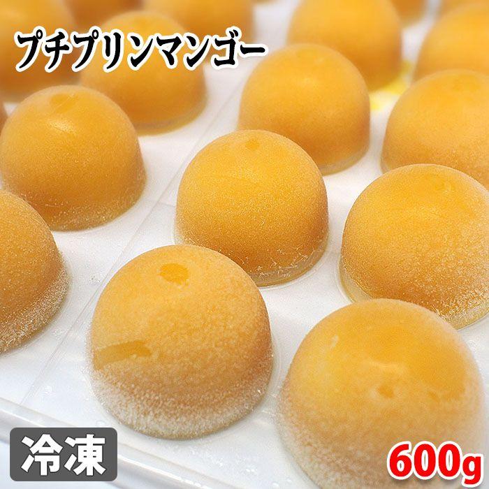 プチプリン・マンゴー 600g(20個入り)