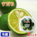 徳島県産 すだち 秀品 8玉〜10玉入り(1パック)