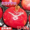【送料無料】アメリカ産 大玉 ザクロ(ざくろ・柘榴) 11玉〜15玉入り