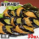 茄子挟み揚げ 30個入り(約480g)...