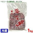特選 海藻(赤とさか)1kg