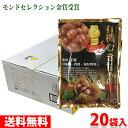 【送料無料】有機むき甘栗 250g(125g×2入り)×20袋(箱)