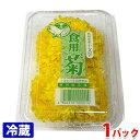 秋田県産 食用菊 1パック(約100g)