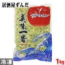 居酒屋ずんだ 黒豆枝豆(冷凍) 1kg