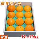 ショッピング紅マドンナ 愛媛県産 紅まどんな 12〜15玉入り 約2.5kg(化粧箱)