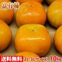 奈良県産 富有柿 秀品・3L(約33玉入り)10kg箱