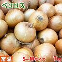 北海道産 ペコロス 秀品・S〜Mサイズ 1kg(袋つめ)