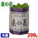 和歌山県産 菜の花 約200g