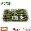 徳島県産 タラの芽 Mサイズ 1パック(約50g)