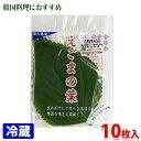 愛知県産 えごまの葉 1パック(10枚入)
