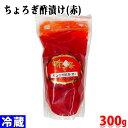ショッピングおせち ちょろぎ酢漬け(赤) 300g(固形150g)