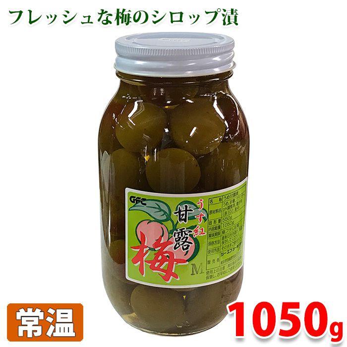 うす紅甘露梅 1050g(固形量550g)