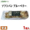 天然酵母 ソフトパン(ブルーベリー)1本入り