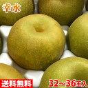 【送料無料】 福岡県産 梨 幸水(こうすい)秀品 32~36玉入り 10kg