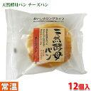 天然酵母パン (チーズ) 12個入り (箱)