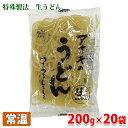 麵類 - 特殊製法 アオキの生うどん 200g×20袋(箱)