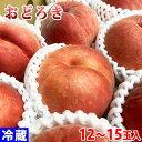 山形県産 桃 おどろき 秀品 12~15玉入り 5kg(箱)